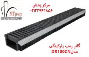 گاتر رمپ پارکینگی مدل DR100CN