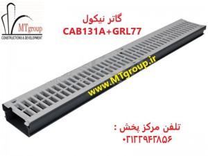 گاتر نیکول CAB131A+GRL77
