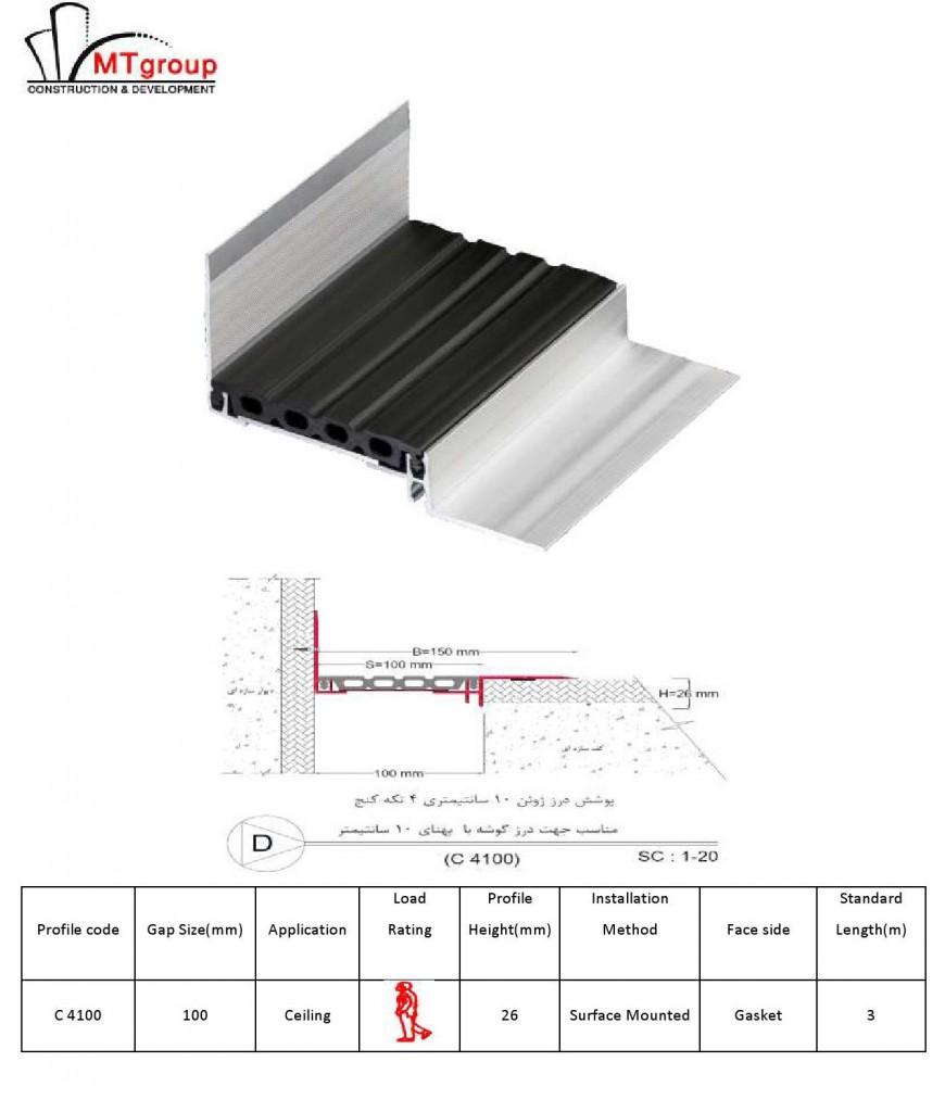 مناسب جهت درز گوشه با پهنای 10 سانتیمتر