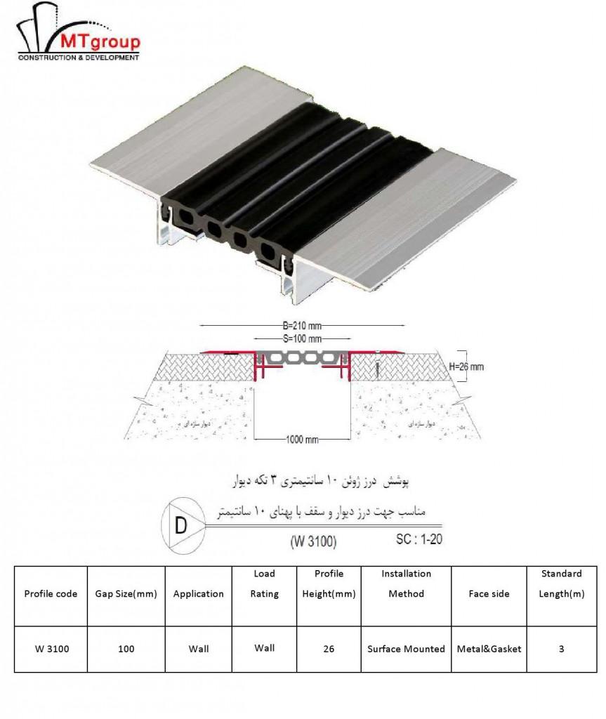 پوشش درز ژوئن 10 سانتیمتری