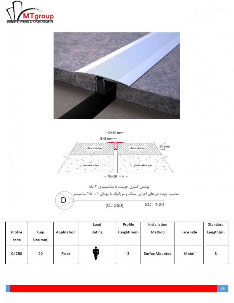 دیتیل درز انبساط ساختمان